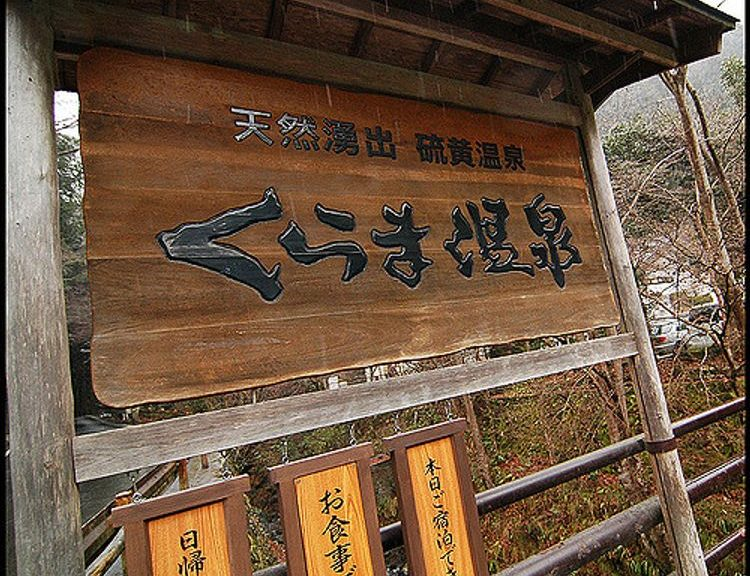 10 Pemandian Air Panas Onsen Indah di Kyoto Bagian 1